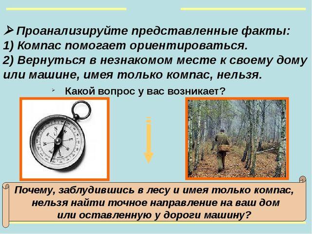 Ориентирование Как устроен компас? Как работает компас? Определите по компас...