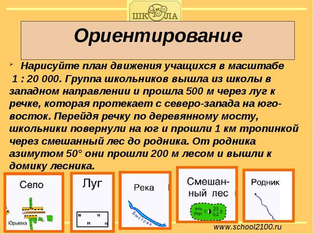 § 8.Рабочая тетрадь Задание на дом: