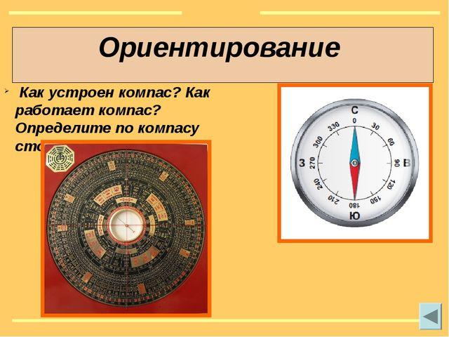 www.school2100.ru Ориентирование Какие способы ориентирования на местности и...
