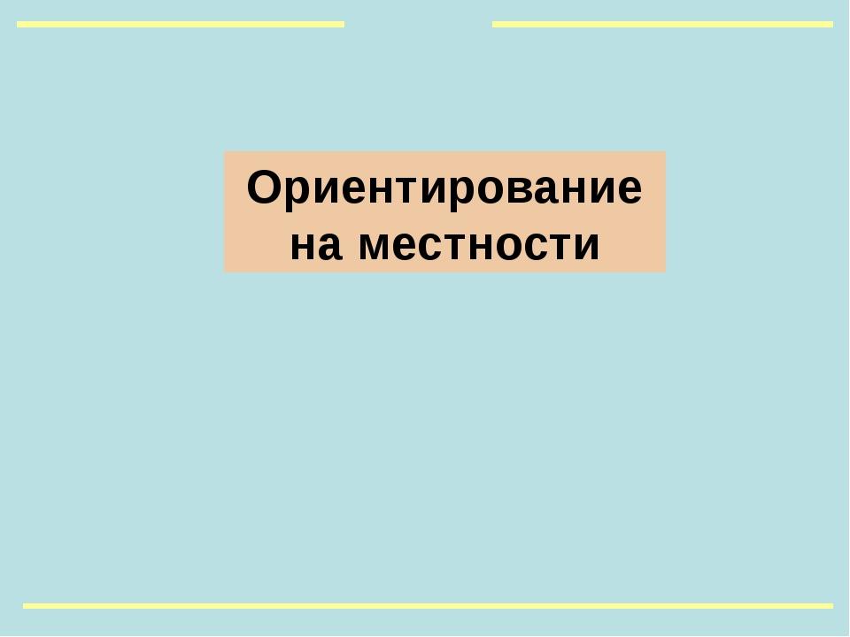 Ориентирование Определите в чём разница между понятиями «горизонт», «линия г...