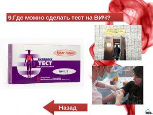 4. Что разрушает ВИЧ? Назад