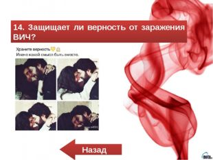 16. Можно ли заразиться ВИЧ через поцелуй? Назад
