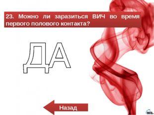 24. Можно ли заразиться ВИЧ в бассейне? Назад