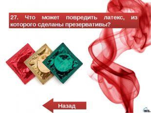 31. Как называется памятная дата, которая связана с темой ВИЧ и отмечается ка