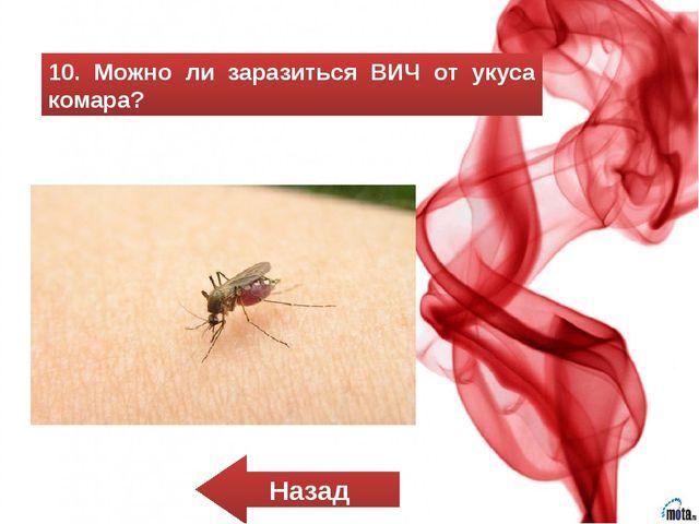 5. В чем разница между ВИЧ и СПИД? Назад