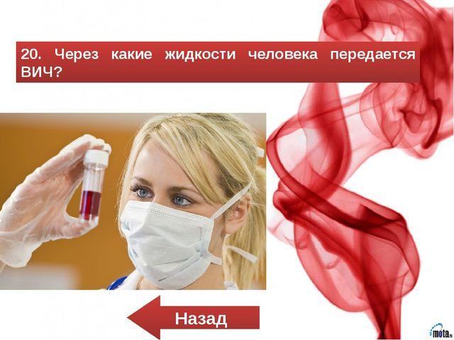 23. Можно ли заразиться ВИЧ во время первого полового контакта? Назад