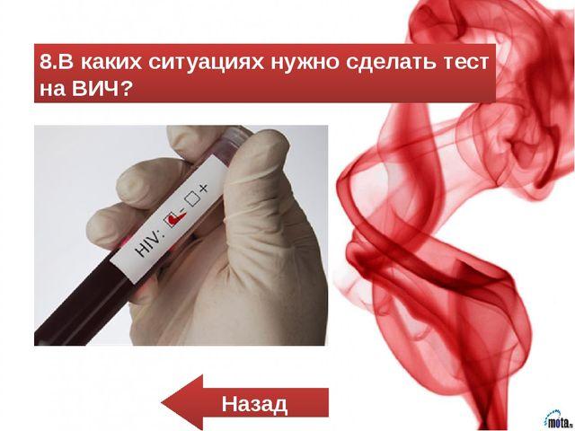 27. Что может повредить латекс, из которого сделаны презервативы? Назад