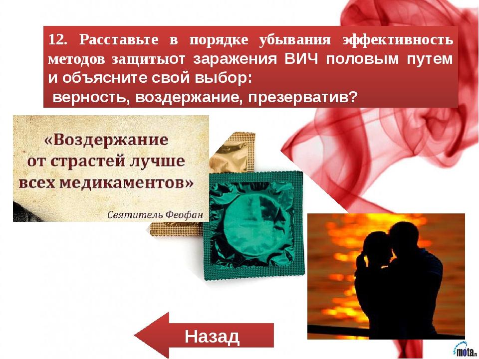 10. Можно ли заразиться ВИЧ от укуса комара? Назад