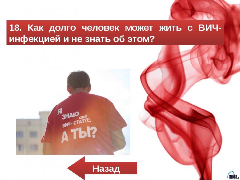 17. Может ли ВИЧ-положительиый ребенок ходить в детский садик вместе со здоро...