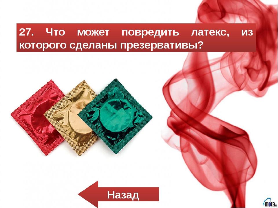 31. Как называется памятная дата, которая связана с темой ВИЧ и отмечается ка...