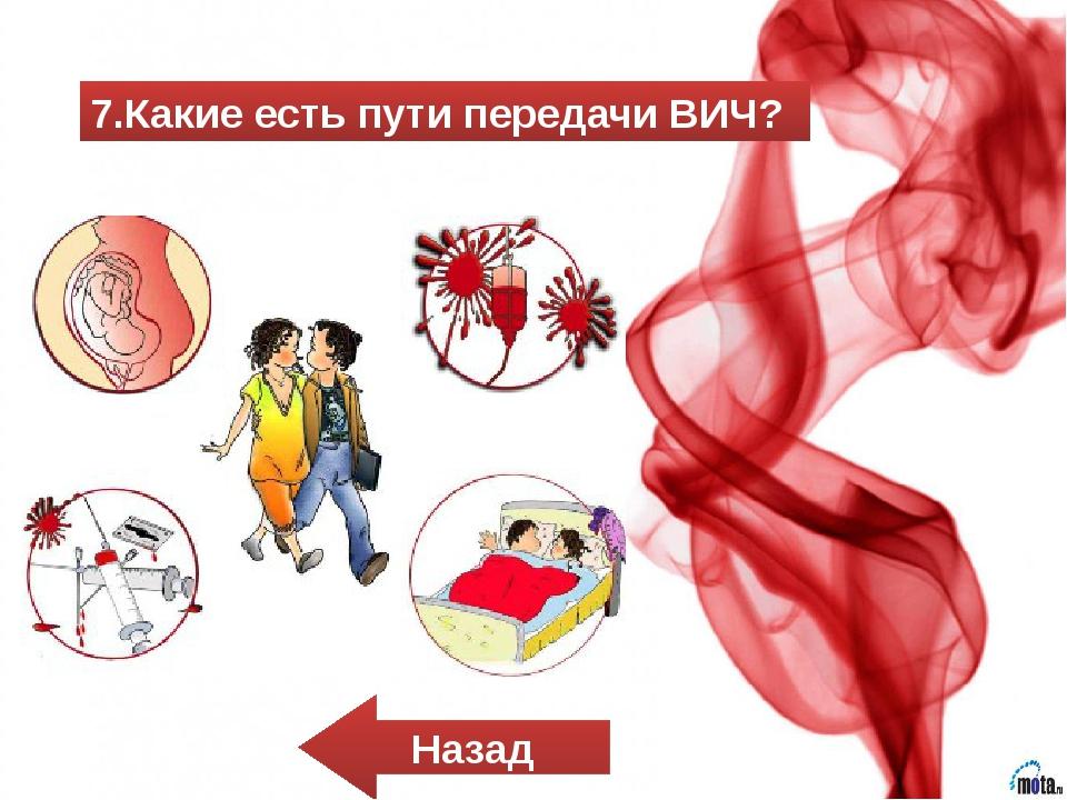 21. При каких видах половых контактов можно заразиться ВИЧ? Назад
