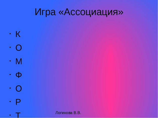 Игра «Ассоциация» К О М Ф О Р Т Логинова В.В.