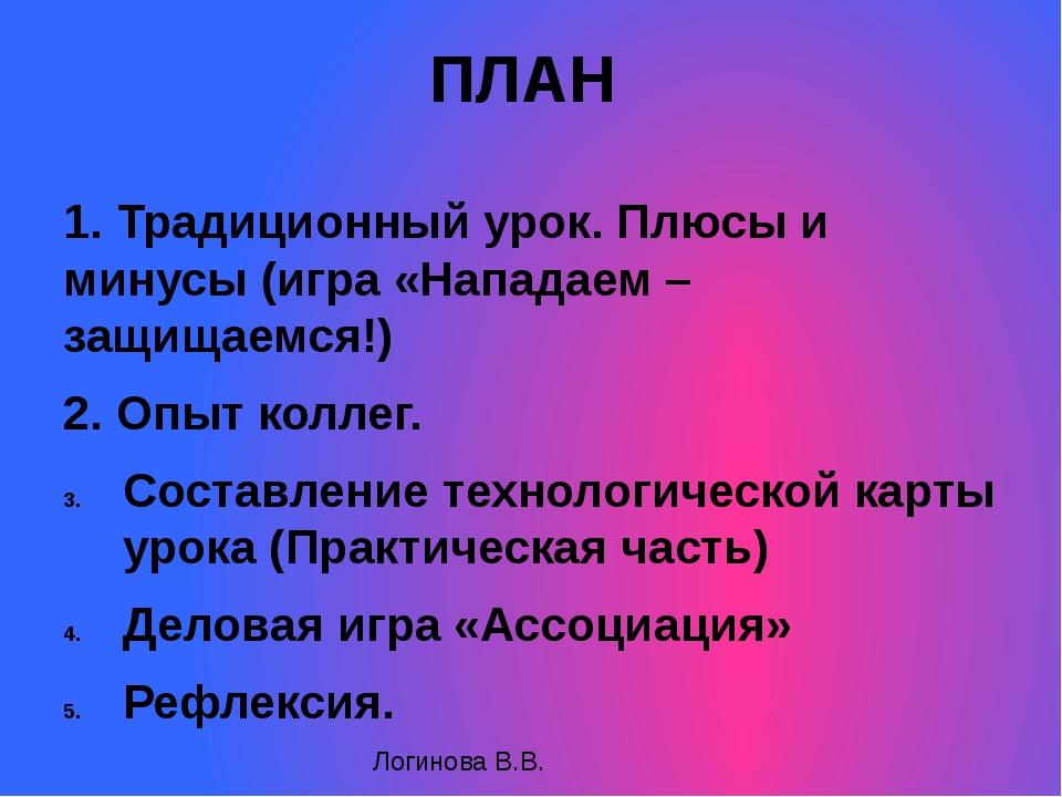 ПЛАН 1. Традиционный урок. Плюсы и минусы (игра «Нападаем – защищаемся!) 2. О...