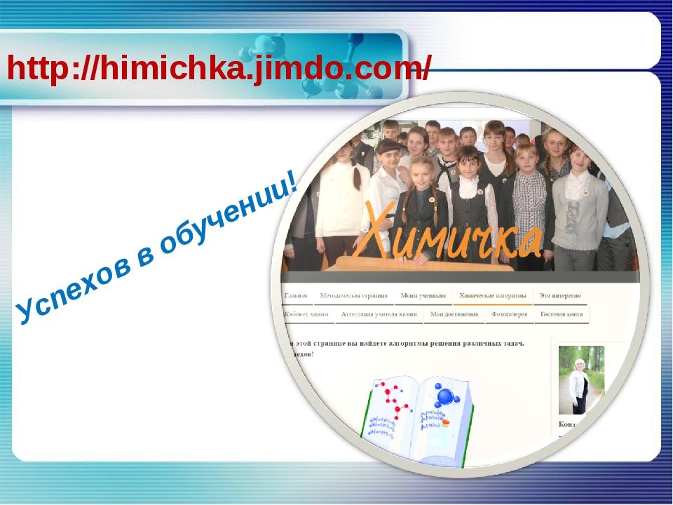 http://himichka.jimdo.com/ Успехов в обучении!