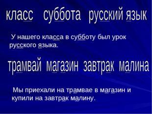 У нашего класса в субботу был урок русского языка. Мы приехали на трамвае в