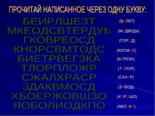 (БИЛЕТ) (МЕДВЕДЬ) (ГОРОД) (КОСМОС) (БЕРЕЗА) (ТОПОР) (САХАР) (ЗАВОД) (ХОРОШО)