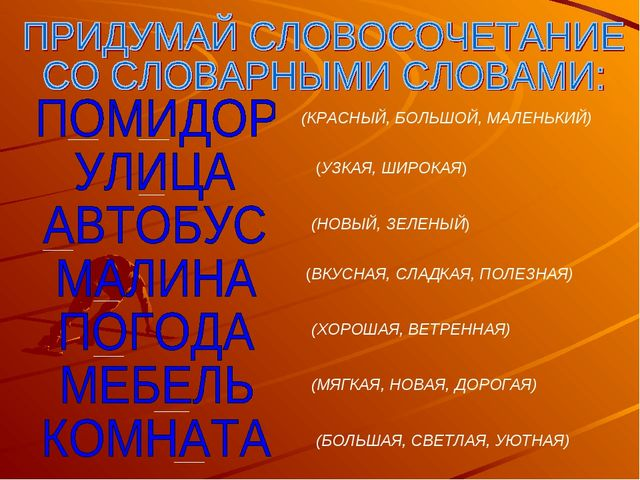 (КРАСНЫЙ, БОЛЬШОЙ, МАЛЕНЬКИЙ) (УЗКАЯ, ШИРОКАЯ) (НОВЫЙ, ЗЕЛЕНЫЙ) (ВКУСНАЯ, СЛА...