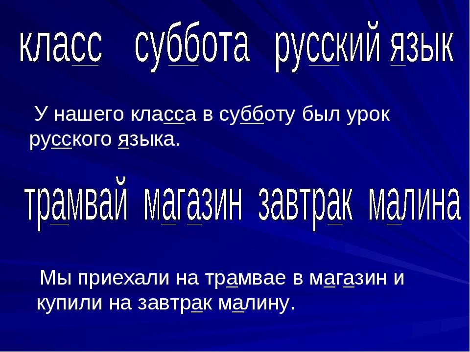 У нашего класса в субботу был урок русского языка. Мы приехали на трамвае в...