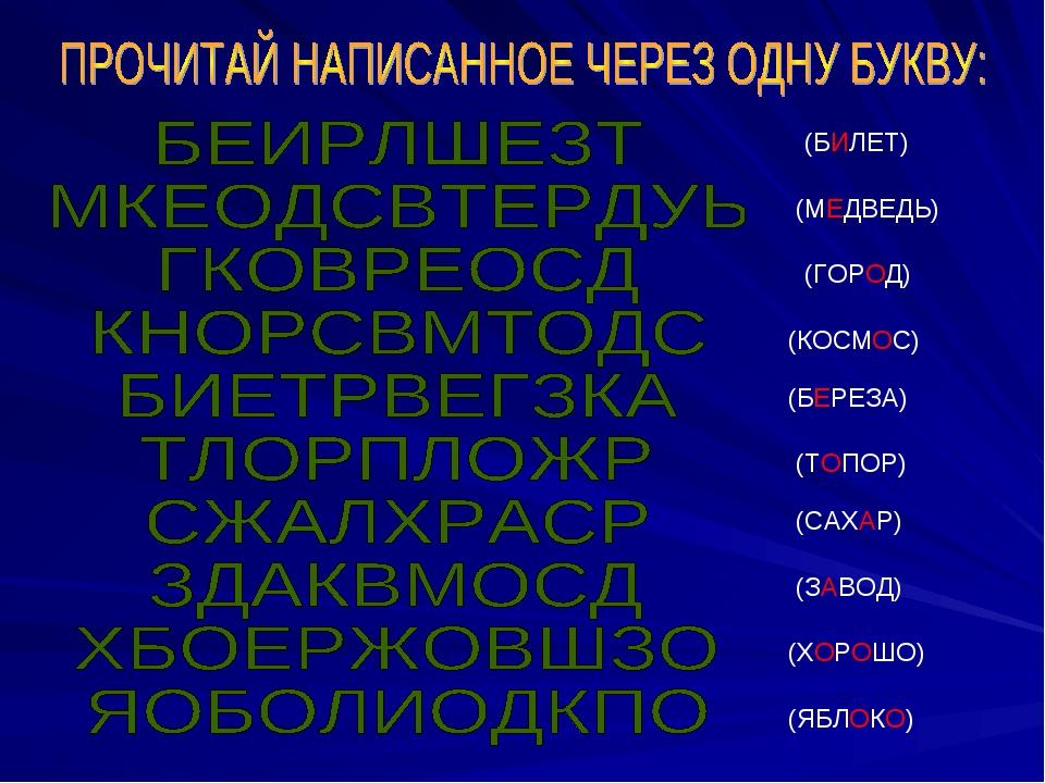 (БИЛЕТ) (МЕДВЕДЬ) (ГОРОД) (КОСМОС) (БЕРЕЗА) (ТОПОР) (САХАР) (ЗАВОД) (ХОРОШО)...