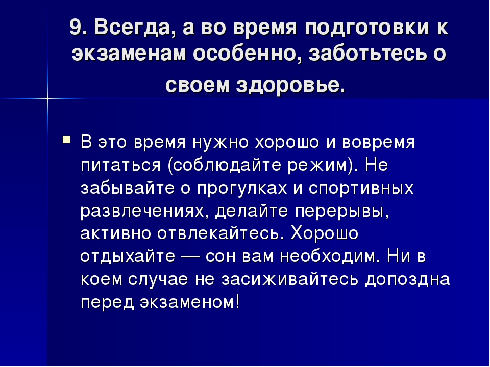 9.Всегда, а во время подготовки к экзаменам особенно, заботьтесь о своем здо...