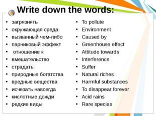 Write down the words: загрязнять окружающая среда вызванный чем-либо парников