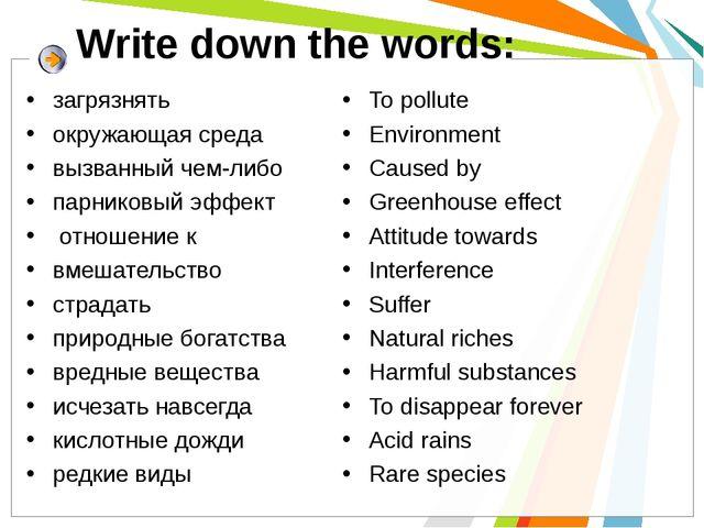 Write down the words: загрязнять окружающая среда вызванный чем-либо парников...