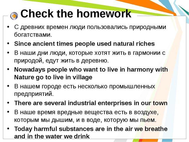 Check the homework С древних времен люди пользовались природными богатствами....