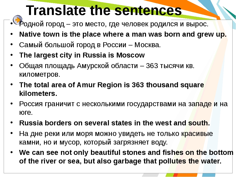 Translate the sentences Родной город – это место, где человек родился и вырос...