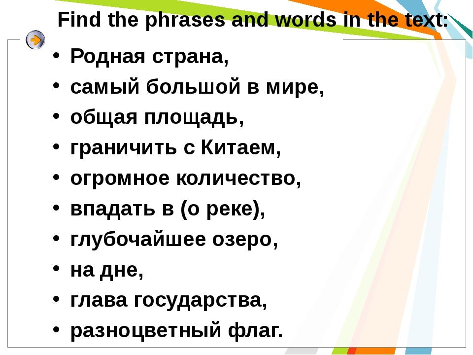 Find the phrases and words in the text: Родная страна, самый большой в мире,...
