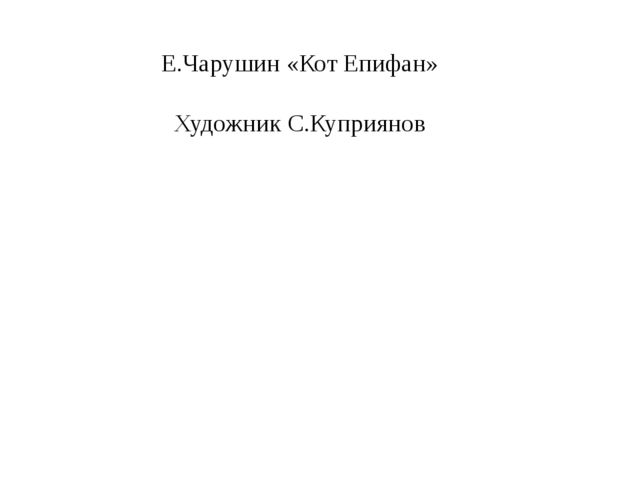 Е.Чарушин «Кот Епифан» Художник С.Куприянов