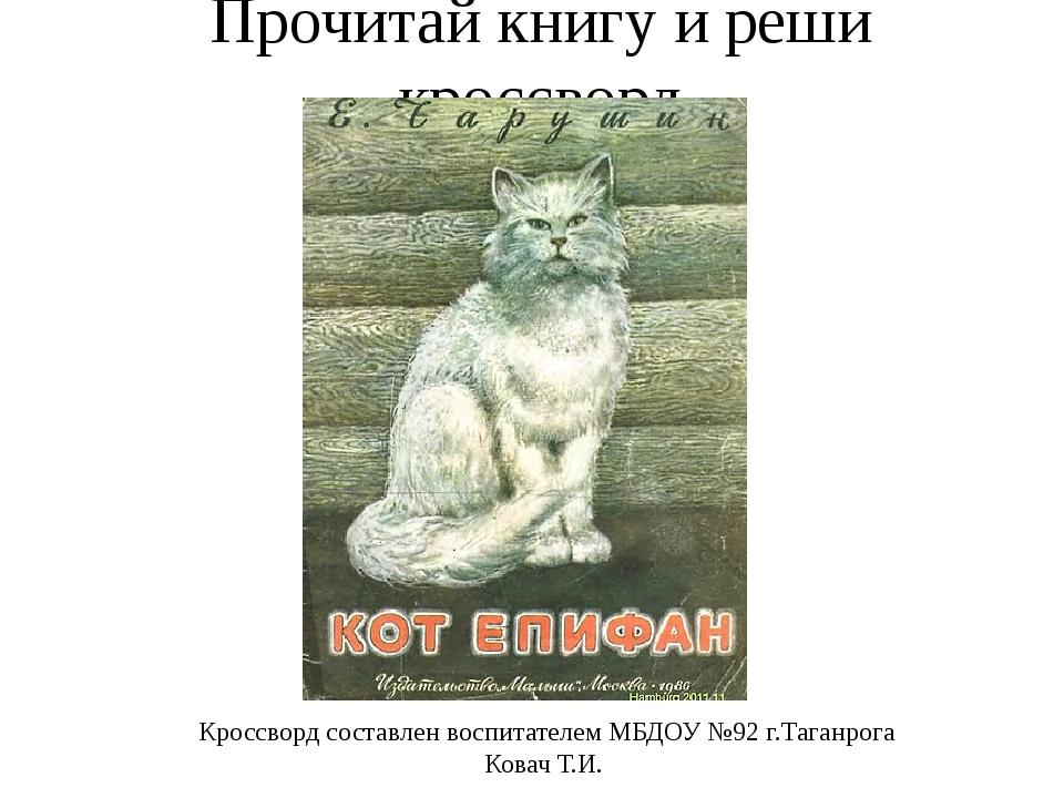 Рассказ чарушина кот епифан с иллюстрациями