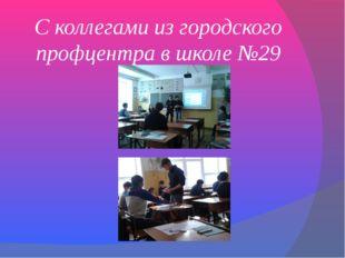С коллегами из городского профцентра в школе №29