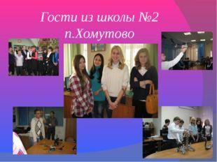 Гости из школы №2 п.Хомутово