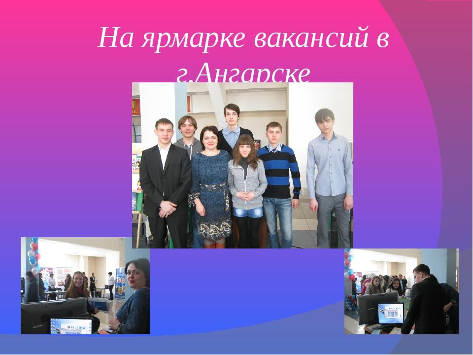 На ярмарке вакансий в г.Ангарске