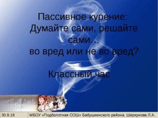 Пассивное курение: Думайте сами, решайте сами… во вред или не во вред? Классн