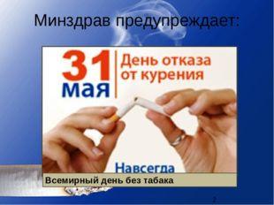 Минздрав предупреждает: Курить не модно День отказа от курения Всемирный день