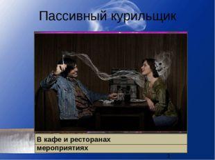 Пассивный курильщик Кто дома рядом с курильщиком В общественных местах На дис