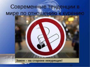Современные тенденции в мире по отношению к курению Международные акции Запре