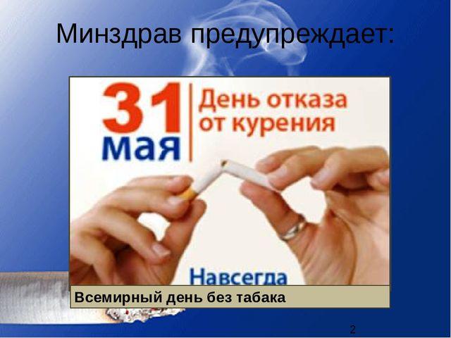 Минздрав предупреждает: Курить не модно День отказа от курения Всемирный день...