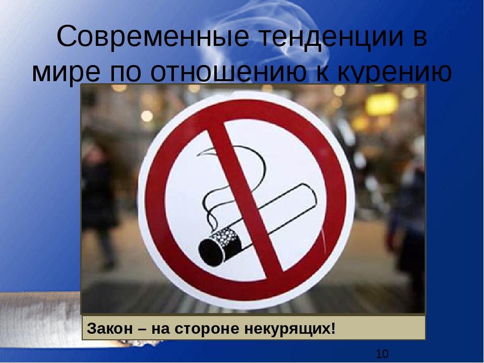 Современные тенденции в мире по отношению к курению Международные акции Запре...
