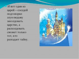 И вот один из царей – соседей подговорил злую ведьму заколдовать царство, а