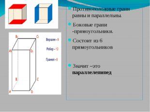 Противоположные грани равны и параллельны. Боковые грани -прямоугольники. Со
