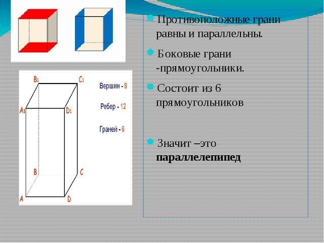 Противоположные грани равны и параллельны. Боковые грани -прямоугольники. Со...