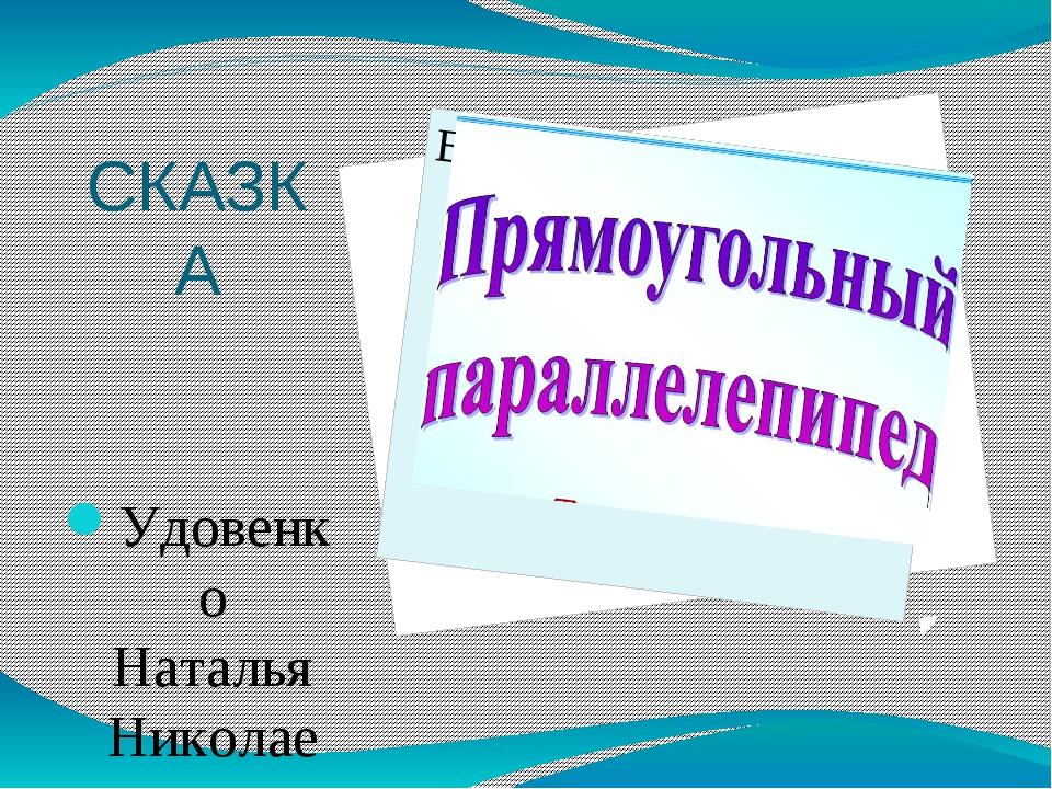 СКАЗКА Удовенко Наталья Николаевна