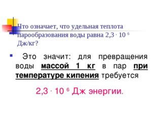 Что означает, что удельная теплота парообразования воды равна 2,3 . 10 6 Дж/к
