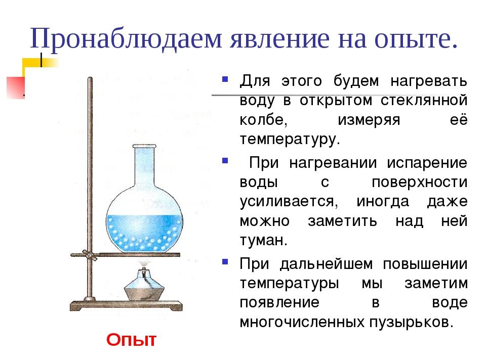 Пронаблюдаем явление на опыте. Для этого будем нагревать воду в открытом стек...