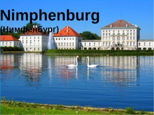 Nimphenburg (Нимфенбург)