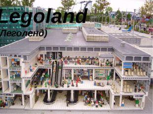 Legoland (Леголенд)
