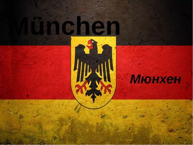 München Мюнхен