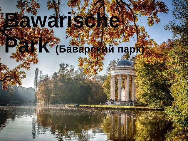 Bawarische Park (Баварский парк)
